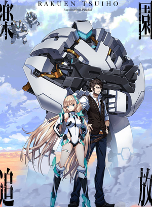 Rakuen Tsuihou: Expelled from Paradise – Legendado