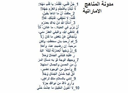 شرح قصيدة وفاء للشاعر عمر بن أبي ربيعة المدرس