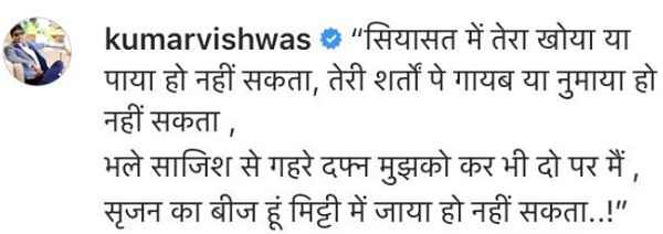 kumar-vishwas-angry-to-arvind-kejriwal