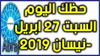 حظك اليوم السبت 27 ابريل-نيسان 2019