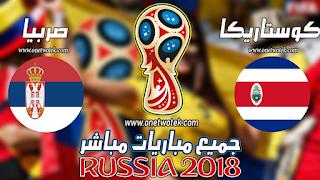 مشاهدة مباراة كوستاريكا و صربيا في كأس العالم 2018 بتاريخ 17-06-2018