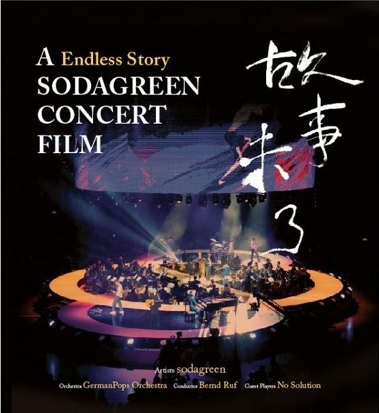 蘇打綠的音樂電影《故事未了(CD+DVD)》