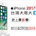 Apple relança iPhone 6 de 32GB dourado em algumas operadoras asiáticas