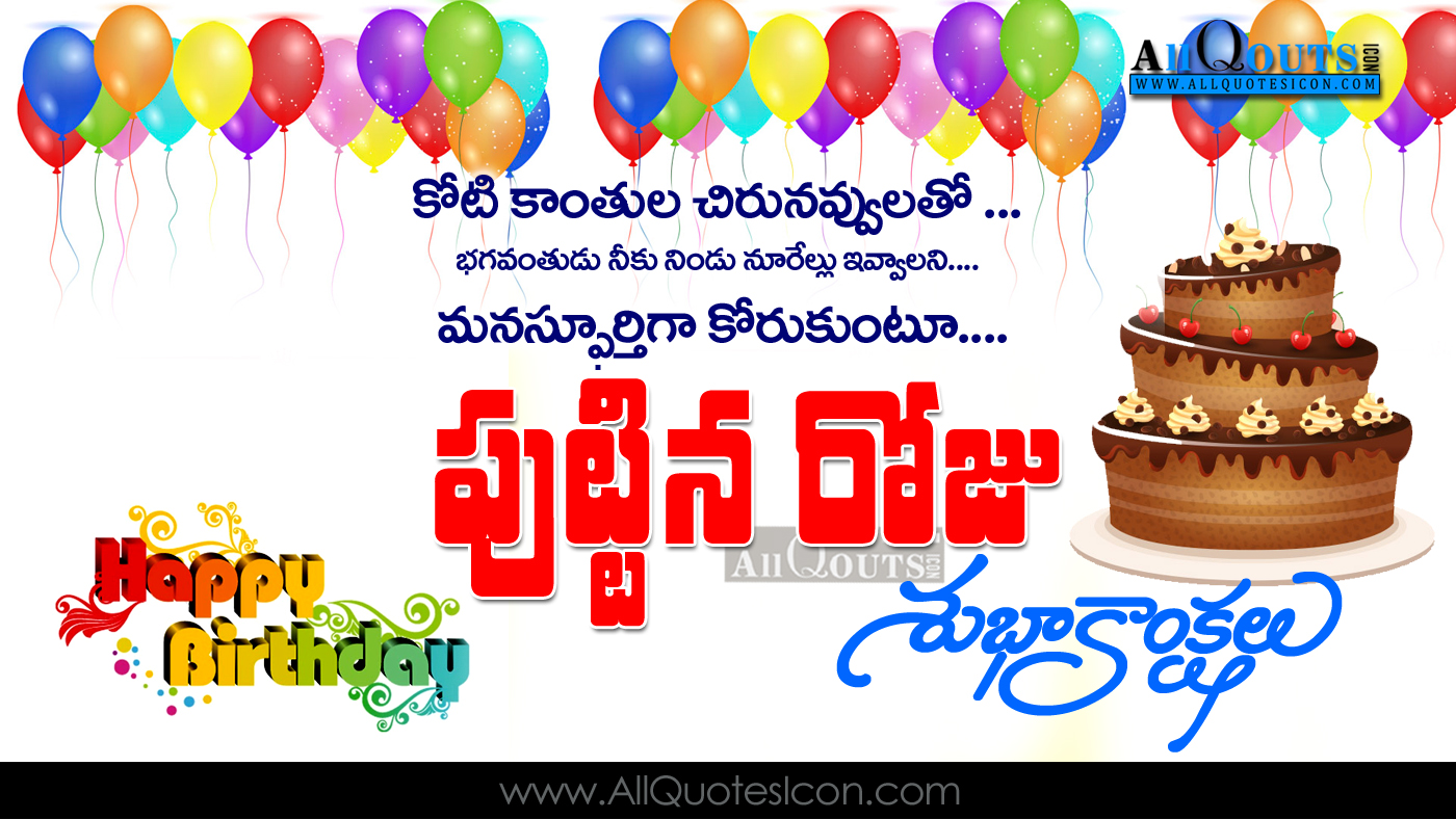 Happy birthday quotes wishes greetings wallpapers for friends telugu happy birthday telugu quotes whatsapp images facebook kristyandbryce Image collections