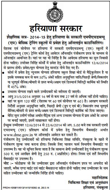 Haryana MPHW Admission 2014-15FREENOKRINEWS COM