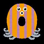 アルファベットのキャラクター「OCTOPUS の O」