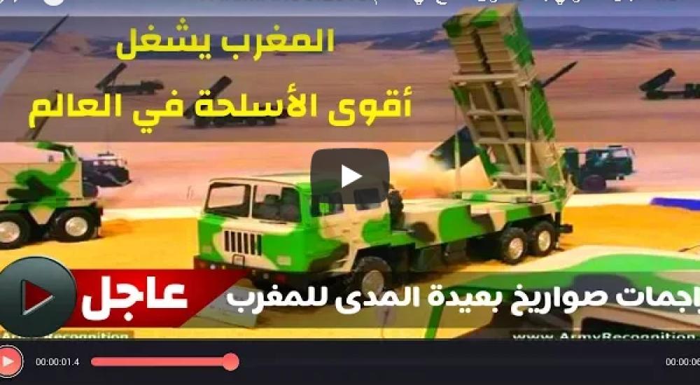 الجيش المغربي يشغل أقوى سلاح في العالم
