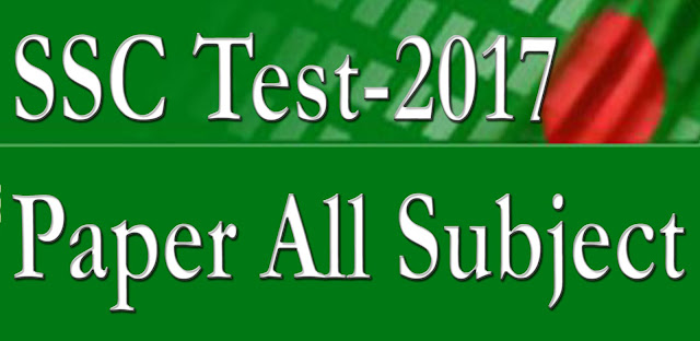 SSC Test paper all subjects