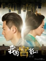 Cung tỏa lưu ly 2 - Crazy for Palace II: Love Conquers All