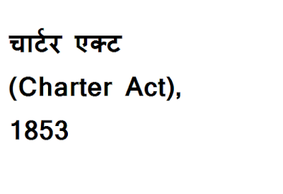 Charter Act 1853 in Hindi