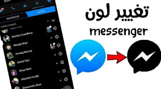 طريقة تغيير تطبيق الماسنجر الى اللون الاسود 2019- black messenger