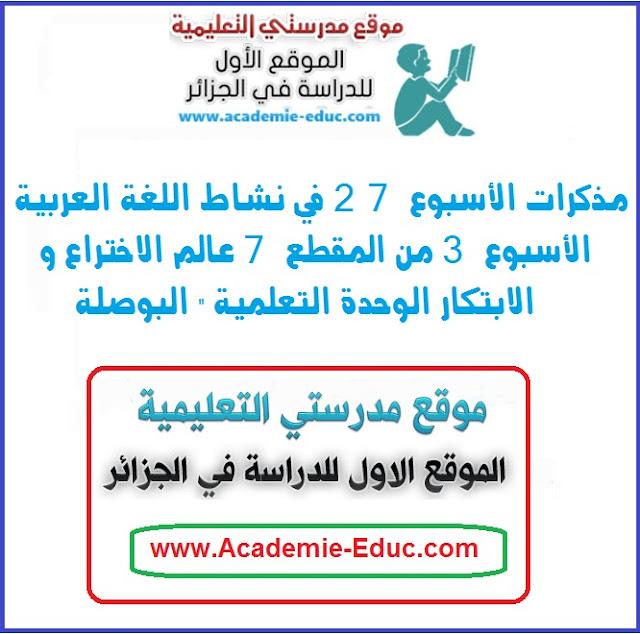 مذكرات الأسبوع 27 في نشاط اللغة العربية الأسبوع 3 من المقطع 7 عالم الاختراع و الابتكار الوحدة التعلمية