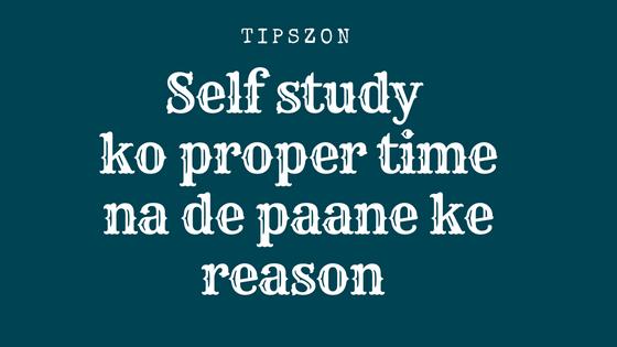 Self study कैसे करे ? self study न कर पाने के कारण ?