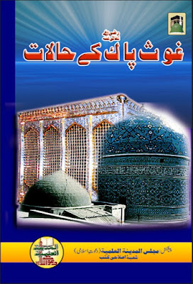 Download: Ghos-e-Paak k Halaat pdf in Urdu