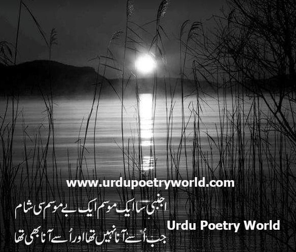 Ajnabi Sa Eak Mousam Ajnabi Si Eak Shaam - Urdu Sad Poetry,Urdu Poetry,Sad Poetry,Urdu Sad Poetry,Romantic poetry,Urdu Love Poetry,Poetry In Urdu,2 Lines Poetry,Iqbal Poetry,Famous Poetry,2 line Urdu poetry,  Urdu Poetry,Poetry In Urdu,Urdu Poetry Images,Urdu Poetry sms,urdu poetry love,urdu poetry sad,urdu poetry download