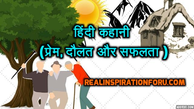 STORY IN HINDI  MOTIVATION IN HINDI  STORY FOR KIDS IN HINDI