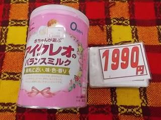 アイクレオのバランスミルク 1990円