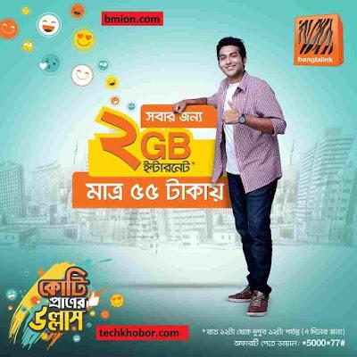 Banglalink-2GB-(12AM-12PM)-7Days-55Tk