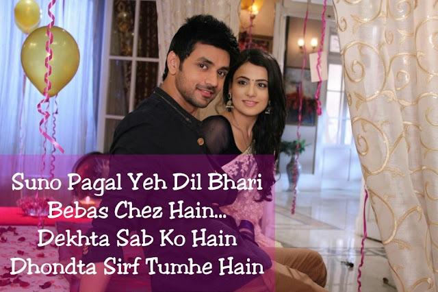 Love Aaj Kal Shayari, Suno Pagal Yeh