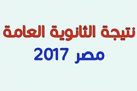 نتيجة الثانوية العامة مصر 2017, أسماء أوائل الثانوية العامة