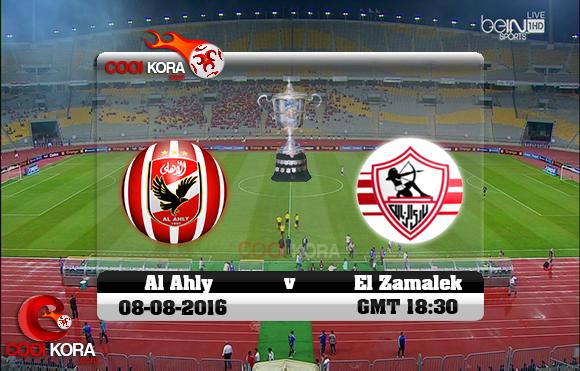مشاهدة مباراة الأهلي والزمالك اليوم 8-8-2016 في نهائي كأس مصر