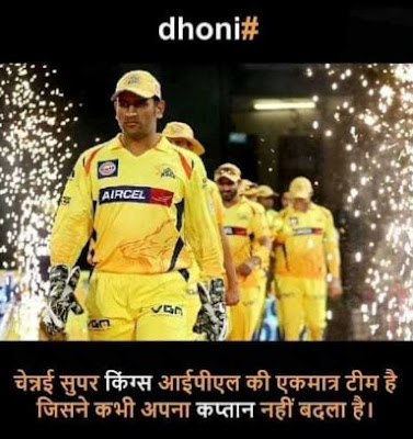 Chanai Super King IPL ki Ek Maathr Team