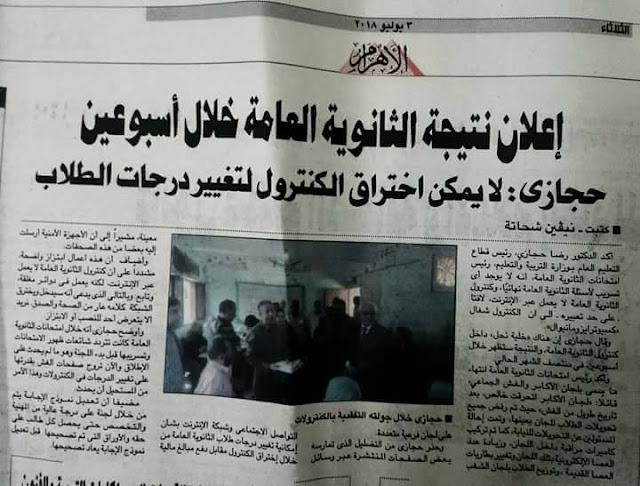 اعلان نتيجة الثانوية العامة 2018 برقم الجلوس خلال اسبوعين -جريدة الأهرام