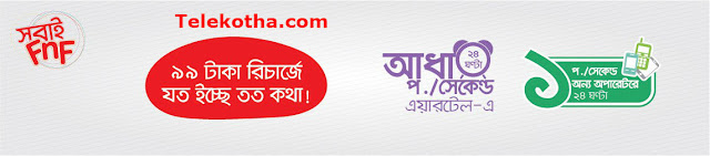 Airtel packages shobai fnf