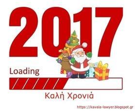 Καλά Χριστούγεννα, Καλές Γιορτές, ευτυχισμένο το 2017
