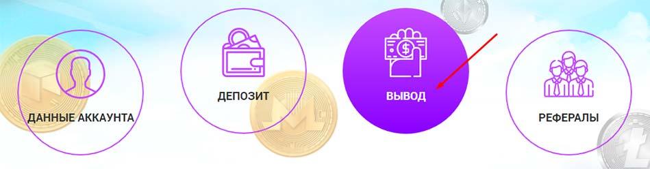 Регистрация в CryptoLux 5