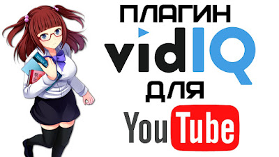 vidIQ Vision for YouTube - отличное расширение для Ютуба