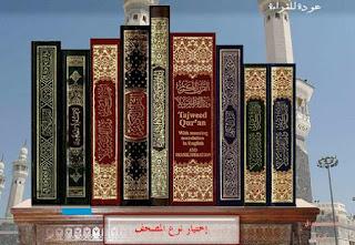 hukum memberi sifat Al-Quran