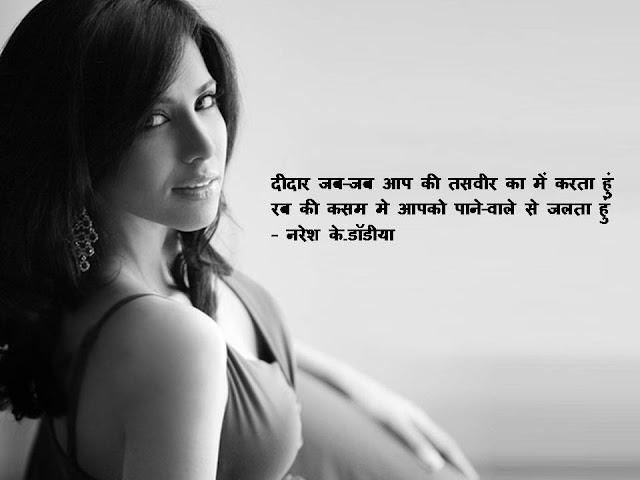 दीदार जब-जब आप की तसवीर का में करता हुं Hindi Sher By Naresh K. Dodia