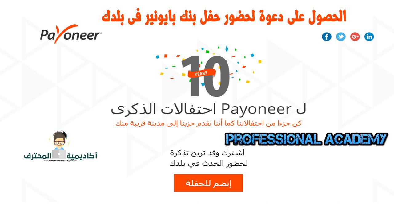 الحصول على دعوة لحضور حفل بنك بايونير فى بلدك | party payoneer