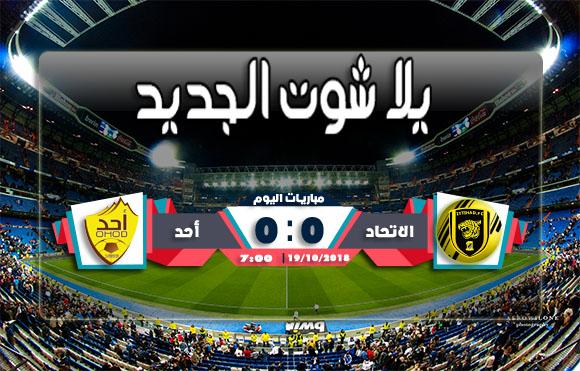 الاتحاد يستمر في التعادل والخسارة ويتزيل ترتيب الدوري السعودي