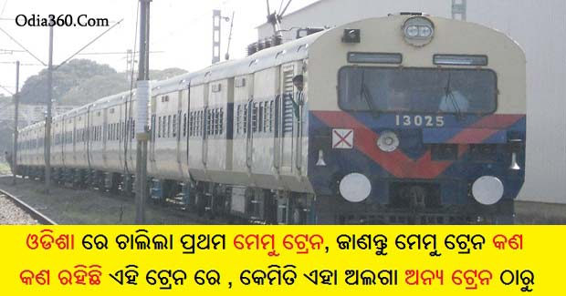Odisha's First MEMU Train rolls out From Berhampur