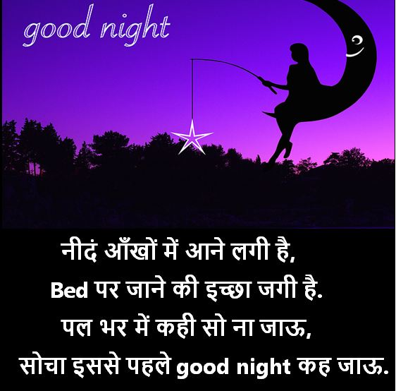 good night shayari images, good night images download