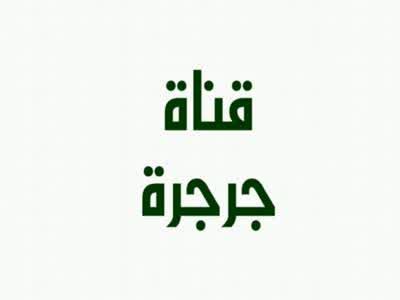 DJURDURA TV - Nilesat Frequency