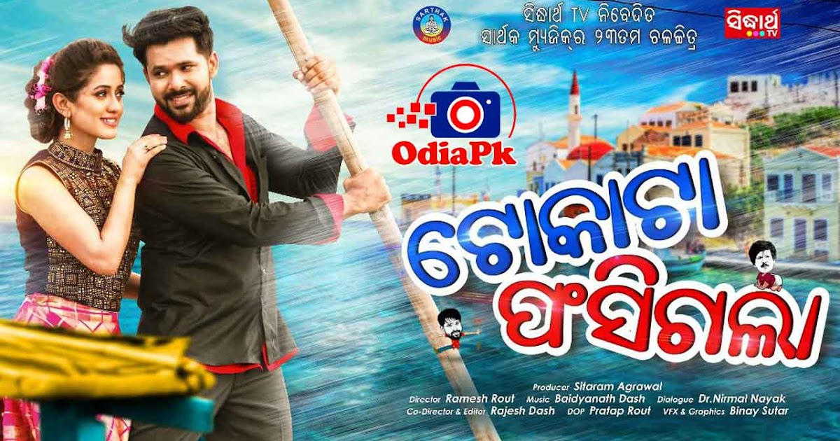 Tokata Fasigala Odia Movie Hd Video Song, Release Date, Poster Of Sabyasachi, Elina, Papu-2733