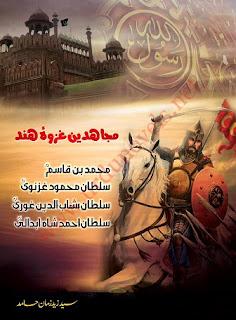Mujahideen Ghazwa E Hind By Syed Zaid Hamid