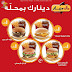 McDonalds Kuwait - 1 KD can get you a variety of delicious choices #McDinar