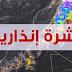 نشرة إنذارية للمغاربة ..شوفو أشنو غادي يوقع ليوم