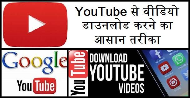YouTube से वीडियो डाउनलोड करने का आसान तरीका