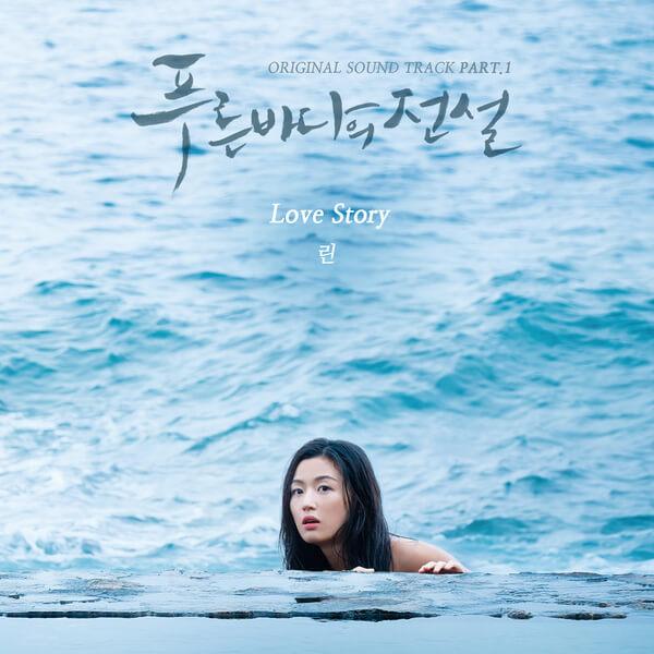 LYn (린) – Love Story Lyrics The Legend of the Blue Sea (푸른 바다의 전설) OST