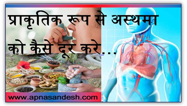 प्राकृतिक रूप से अस्थमा को कैसे दूर करे - How to remove asthma naturally