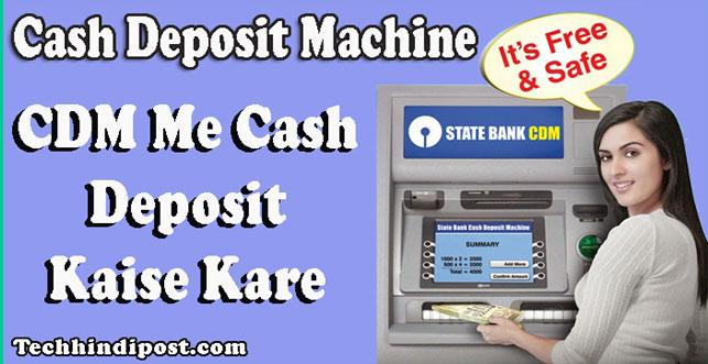 SBI cash deposit machine me cash deposit kaise kare
