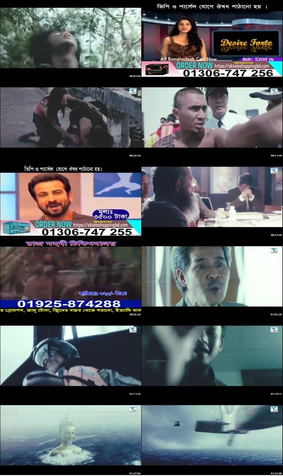 Screen Shot Of 2022 TSunami 2009 300MB Full Movie Hindi Dubbed Free Download 480P HDRip Small Size PC Movie