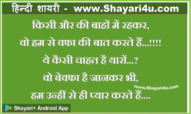 Hindi Shayari - किसी और की