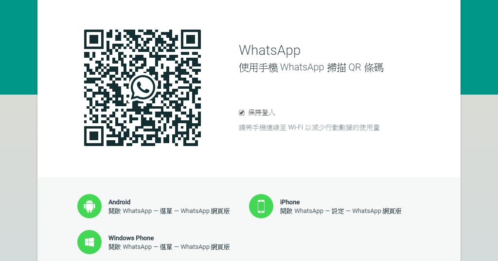 WhatsApp for PC 0.3.2848 電腦免安裝中文版 - 手機跨平臺即時通訊軟體 - 阿榮福利味 - 免費軟體下載