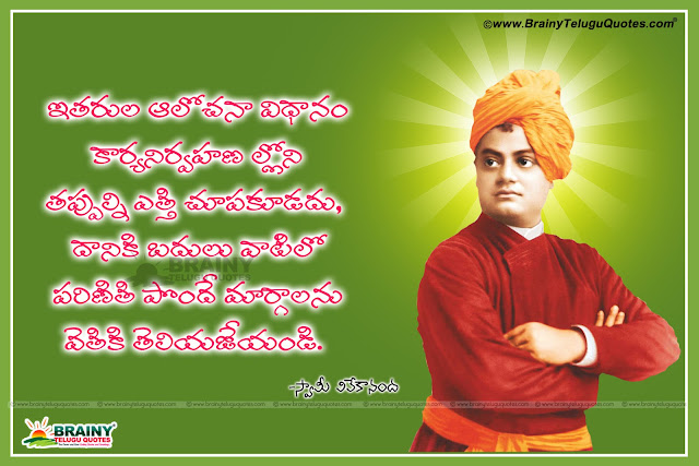 Here is Telugu New Swami Vivekananda Bet Quotations and Inspiring Words,Swami Vivekananda Best Inspirational Telugu Thoughts Sayings Messages,Swami Vivekananda best ethics in telugu Language,Swami Vivekananda Great Success Quotes and Thoughts in Telugu,swami Vivekananda Best Good Reads in Telugu Language with Images,Telugu Language Life Goal ettings Quotes and Messages by Swami Vivekananda, Famous Telugu Swami Vivekananda Life Goals Images, Secret of Success Quotes in Telugu, Way to Success quotes